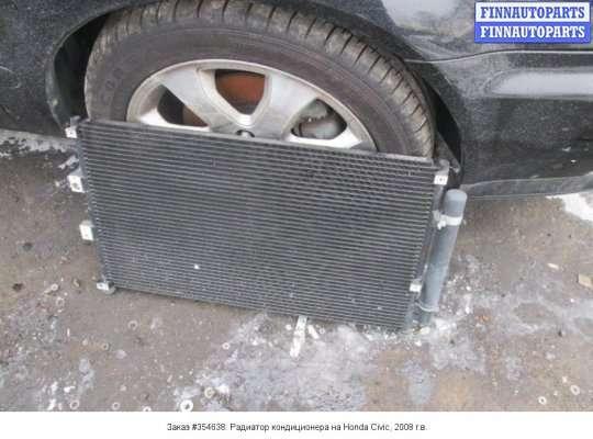Радиатор кондиционера на Honda Civic VIII (4D, 5D)