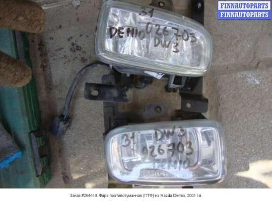 Фара противотуманная (ПТФ) на Mazda Demio I (DW)
