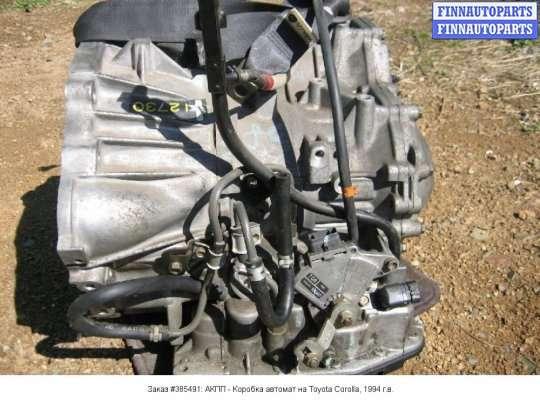 АКПП - Коробка автомат на Toyota Corolla Ceres