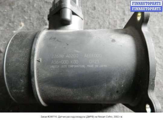 Датчик расхода воздуха (ДМРВ) на Nissan Cefiro 33