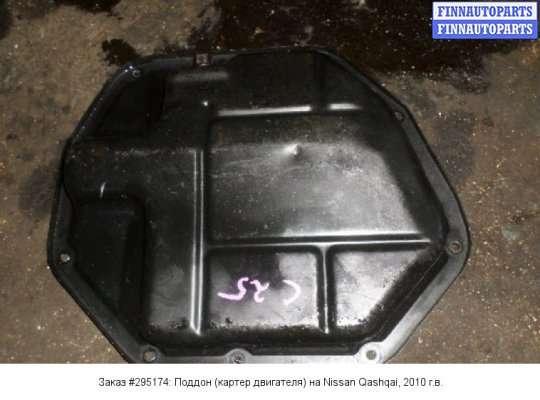 Поддон (картер двигателя) на Nissan Qashqai