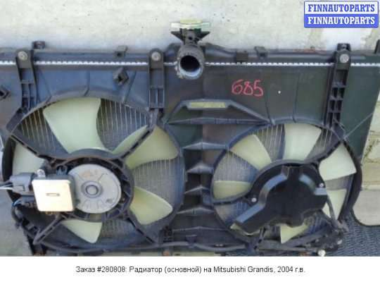Радиатор (основной) на Mitsubishi Grandis
