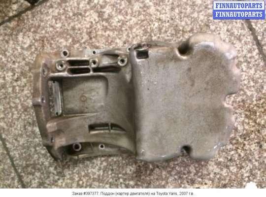 Поддон (картер двигателя) на Toyota Yaris P2