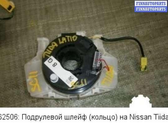 Подрулевой шлейф (кольцо) на Nissan Tiida