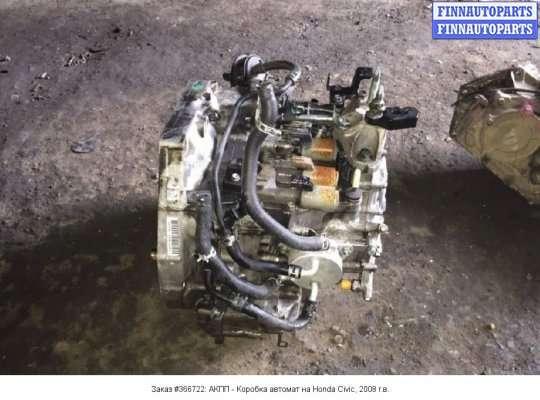 АКПП - Коробка автомат на Honda Civic VIII (4D, 5D)