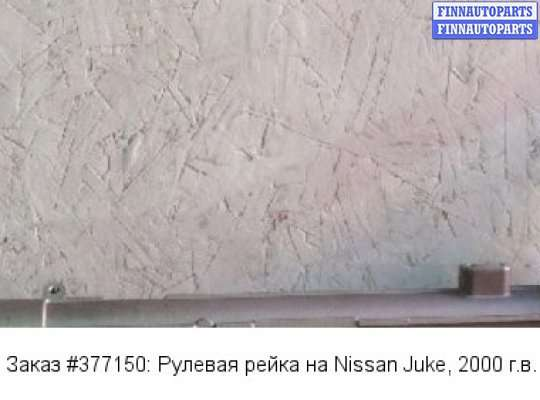 Рулевая рейка на Nissan Juke