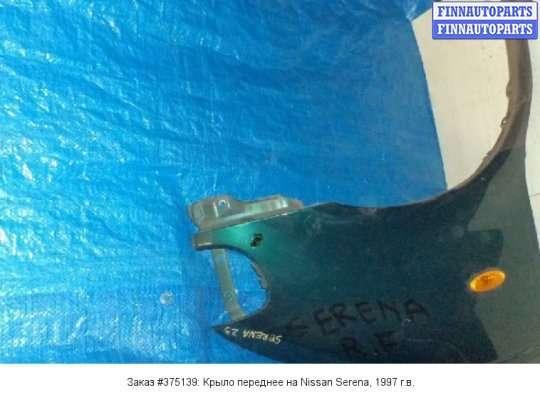 Крыло переднее на Nissan Serena C23M