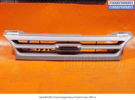 Решетка радиатора на Toyota Corolla Ceres