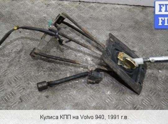 Кулиса МКПП на Volvo 940 (944)