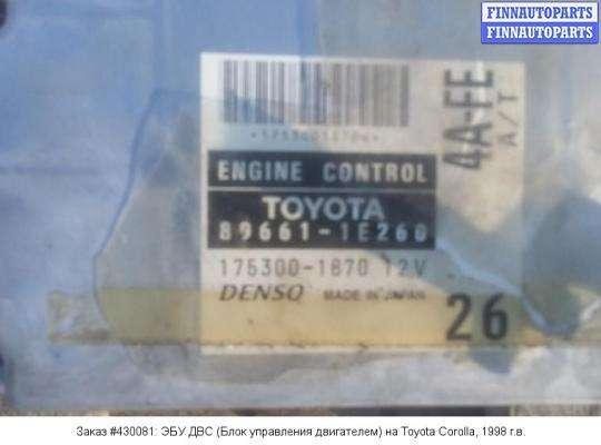ЭБУ ДВС (Блок управления двигателем) на Toyota Corolla (E110) (правый руль)