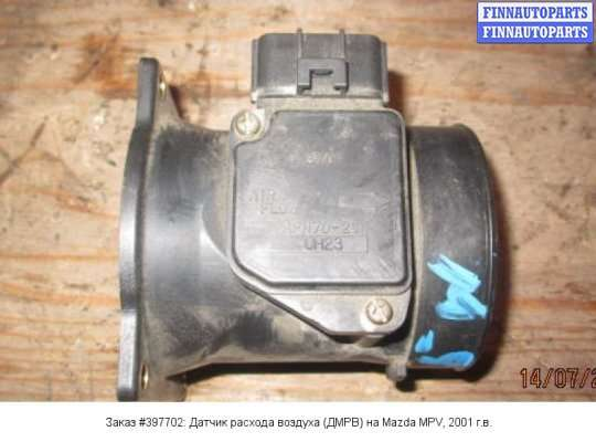 Датчик расхода воздуха (ДМРВ) на Mazda MPV II LW