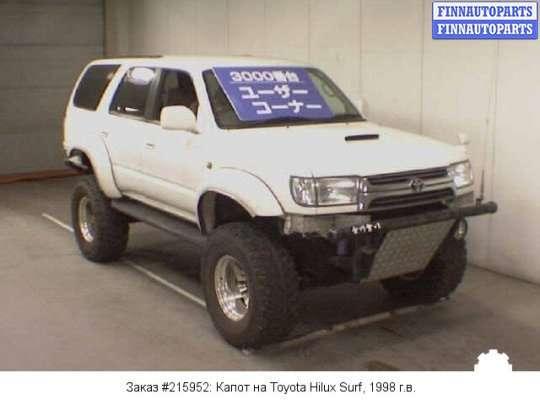 Капот на Toyota Hilux Surf II (N185W)