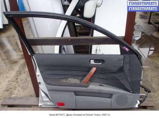 Дверь боковая на Nissan Teana I J31