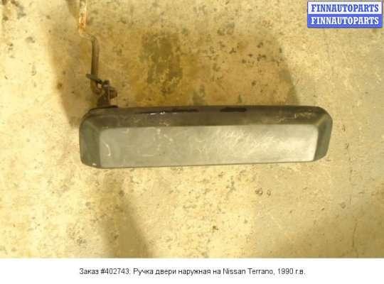 Ручка двери наружная на Nissan Terrano I WD21