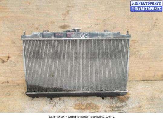 Радиатор (основной) на Nissan AD (VFY11)