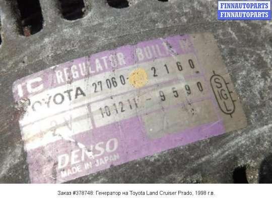 Генератор на Toyota Land Cruiser Prado 90