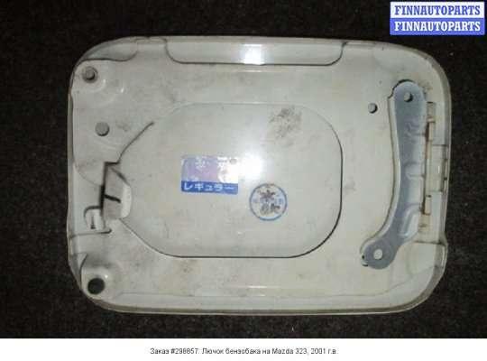 Лючок бензобака на Mazda 323 (BJ) 323F/ 323S