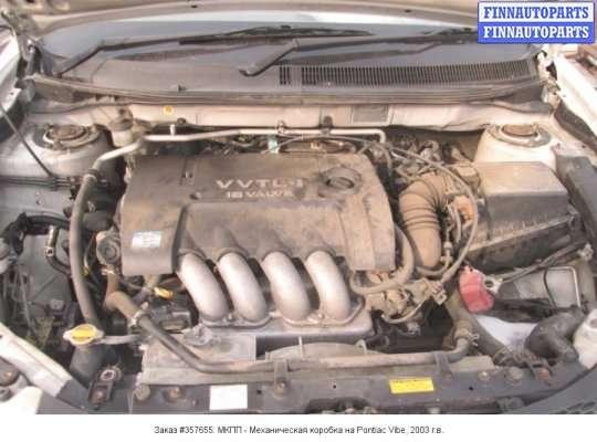 МКПП - Механическая коробка на Pontiac Vibe