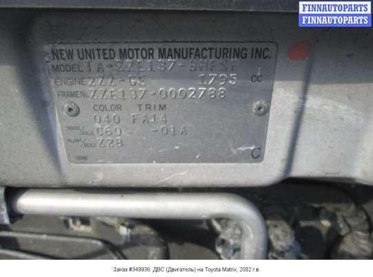 ДВС (Двигатель) на Toyota Matrix