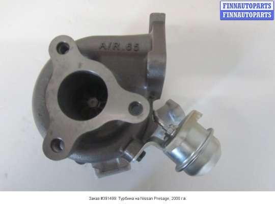 Турбина на Nissan Presage