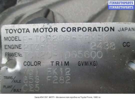 МКПП - Механическая коробка на Toyota Previa CR