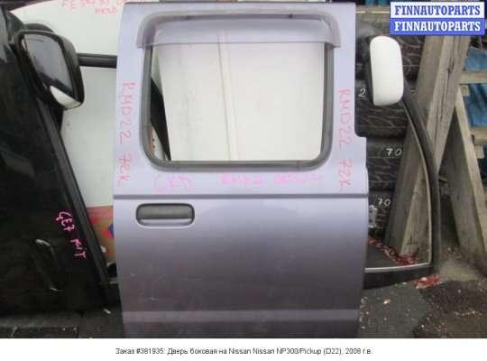 Дверь боковая на Nissan NP300 (D22)