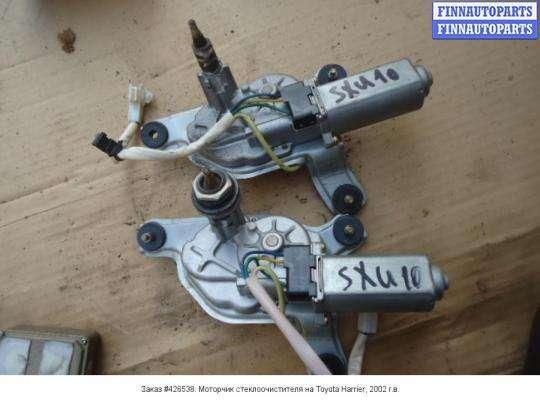 Моторчик стеклоочистителя на Toyota Harrier I (U10W)