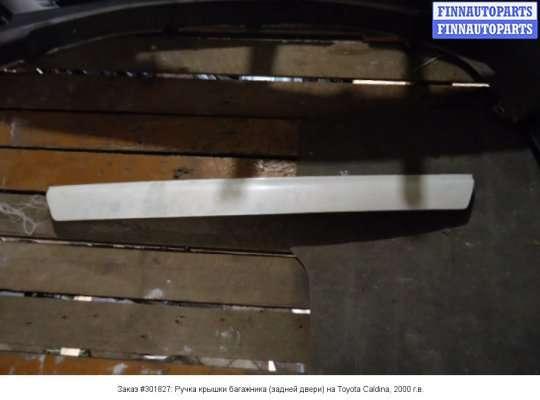 Ручка крышки багажника (задней двери) на Toyota Caldina ST246
