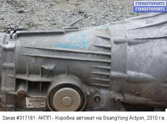 АКПП - Коробка автомат на SsangYong Actyon I