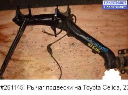 Рычаг подвески на Toyota Celica T23