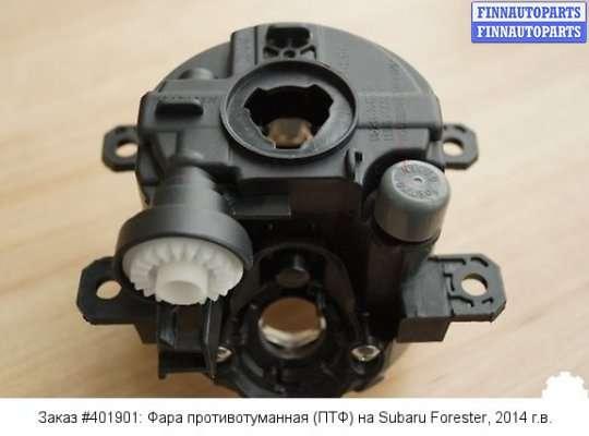 Фара противотуманная (ПТФ) на Subaru Forester SG