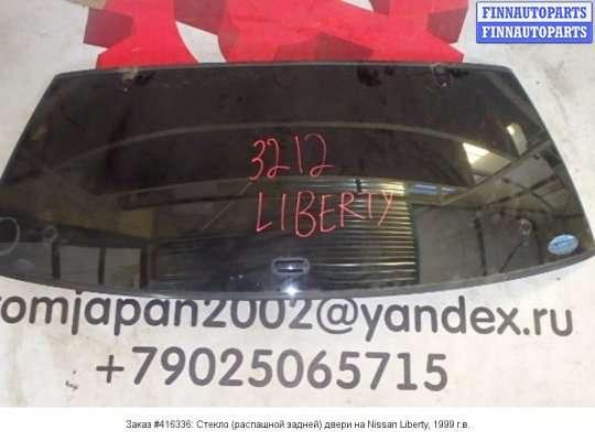 Стекло (распашной задней) двери на Nissan Liberty M12