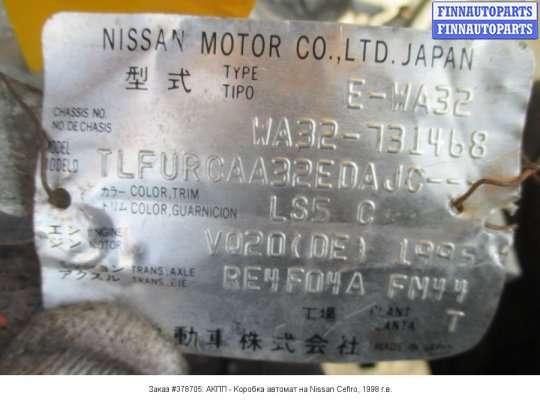 АКПП - Коробка автомат на Nissan Cefiro 32