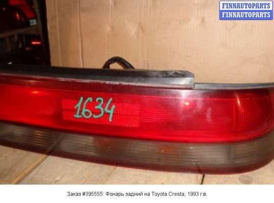 Фонарь задний на Toyota Cresta GX 90