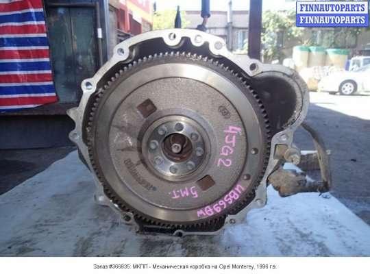 МКПП - Механическая коробка на Opel Monterey A