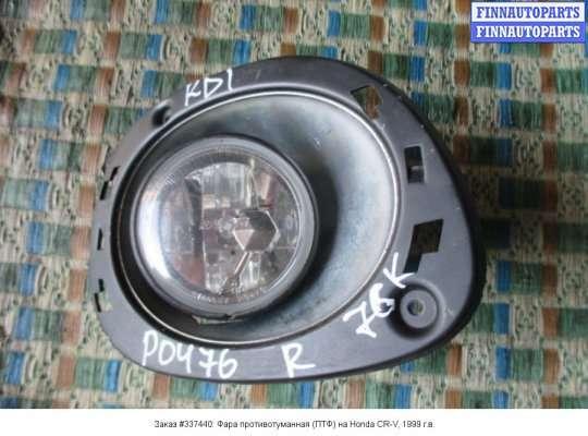 Фара противотуманная (ПТФ) на Honda CR-V I (RD)