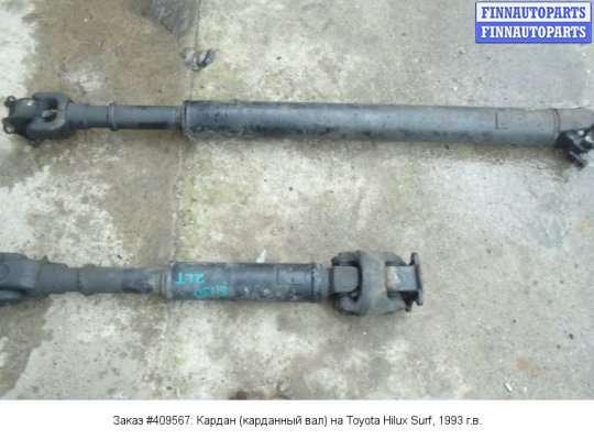 Кардан (карданный вал) на Toyota Hilux Surf I (N130G)