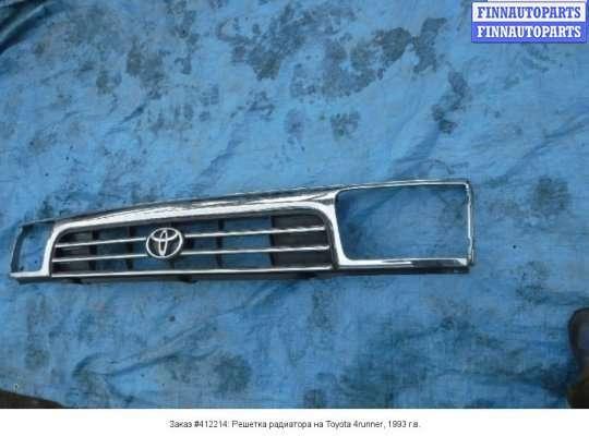 Решетка радиатора на Toyota Hilux Surf I (N130G)