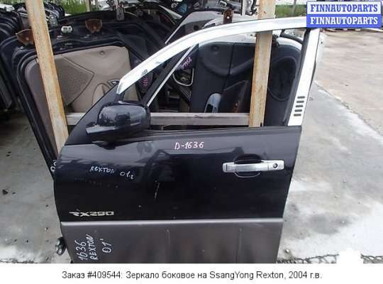Зеркало боковое на SsangYong Rexton I