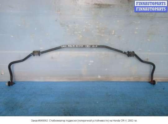 Стабилизатор подвески (поперечной устойчивости) на Honda CR-V II (RD_)