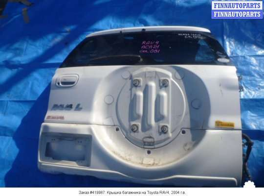 Крышка багажника на Toyota RAV4 II