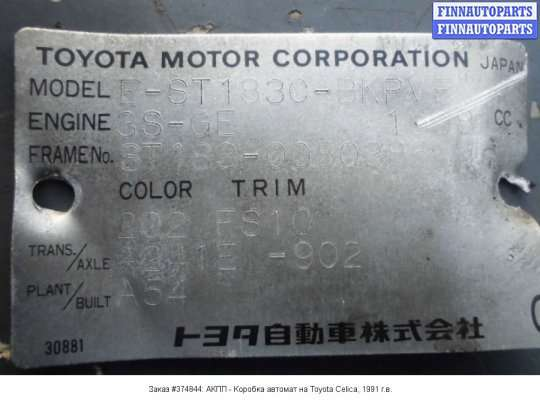 АКПП - Коробка автомат на Toyota Celica T18