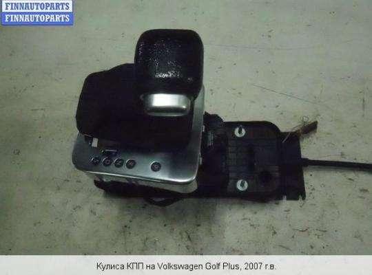 Селектор АКПП на Volkswagen Golf Plus