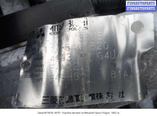 АКПП - Коробка автомат на Mitsubishi Space Wagon (N3_W, UF)