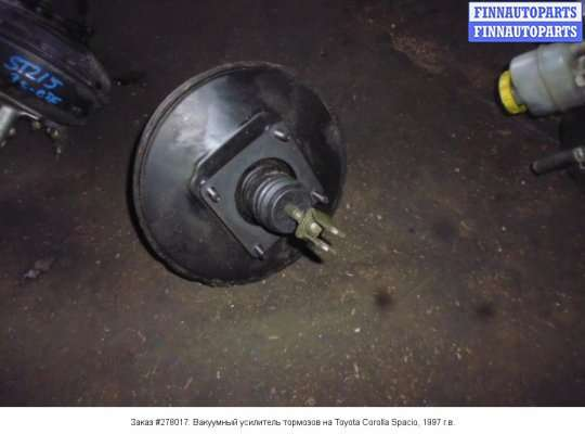 Вакуумный усилитель тормозов на Toyota Corolla Spacio AE111N