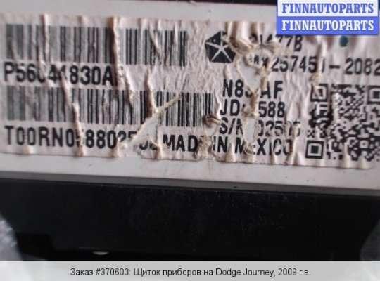 Щиток приборов на Dodge Journey
