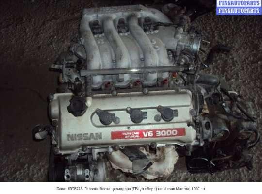 Головка блока цилиндров (ГБЦ в сборе) на Nissan Maxima I J30
