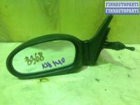 купить Зеркало боковое на Kia Rio Kia Rio I (DC)
